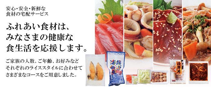 ふれあい食材の食材イメージ