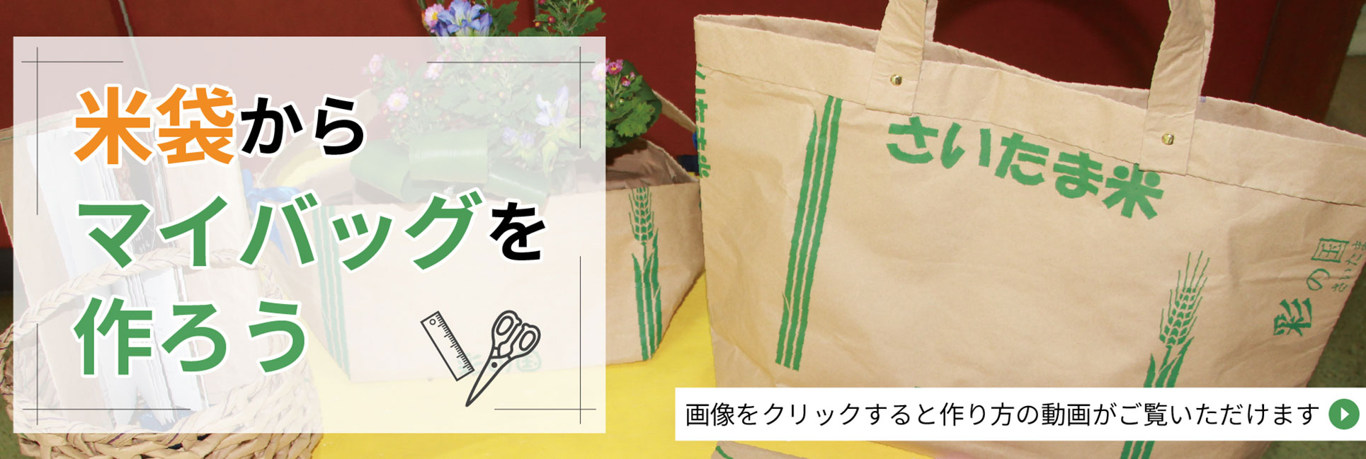 米袋からマイバッグを作ろう