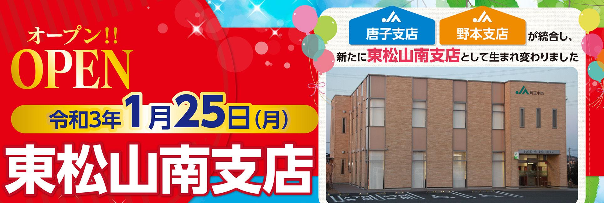 令和3年1月25日(月)東松山南支店OPENしました