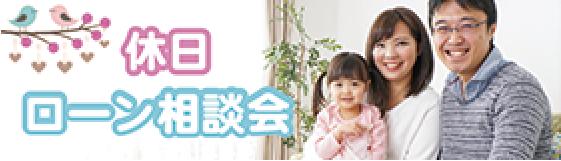 休日ローン相談会