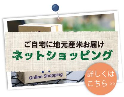 ご自宅に特産品お届けネットショッピング