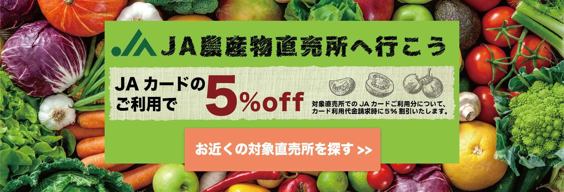 JA農産物直売所へ行こう JAカードのご利用で5%off