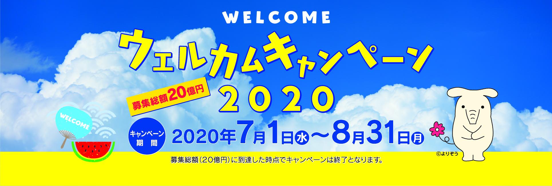 ウェルカムキャンペーン2020