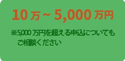 10万~5,000万円
