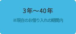3年~34年