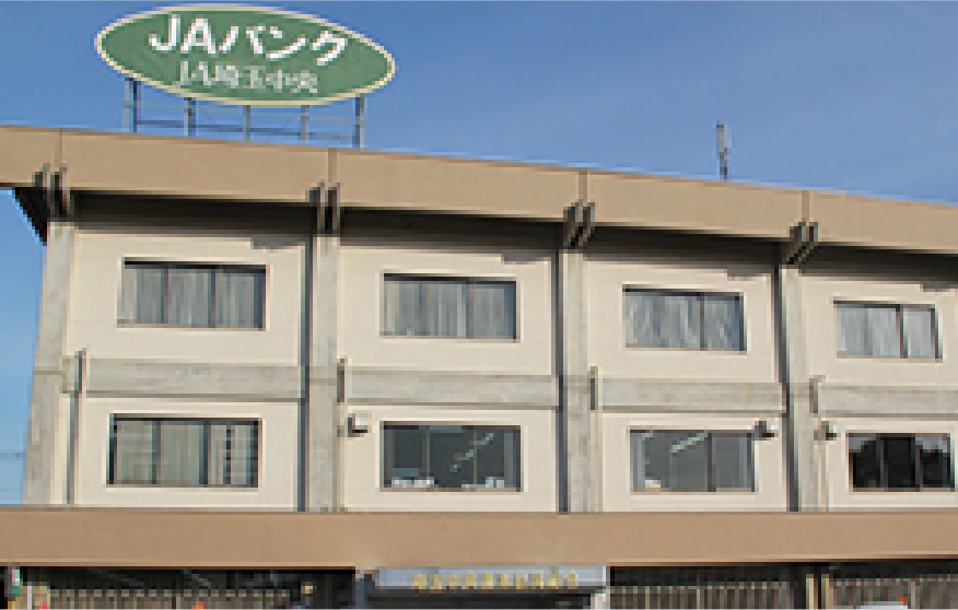 JA埼玉中央本店